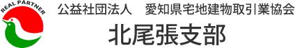 公益社団法人愛知県宅地建物取引業協会 北尾張支部